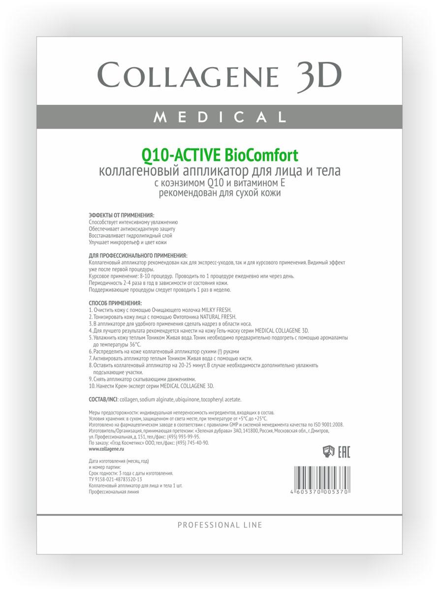 Medical Collagene 3D BioComfort Коллагеновый аппликатор для лица и тела Q10-active
