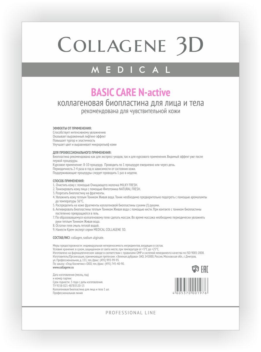 Medical Collagene 3D Биопластины для лица и тела N-актив Basic Care24008Интенсивный, насыщенный препарат для проведения профессиональных процедур подходят для ухода с применением массажных техник. Растворимые биопластины активируются тоником AQUA VITA. Идеальное омоложение даже для самой чувствительной кожи.