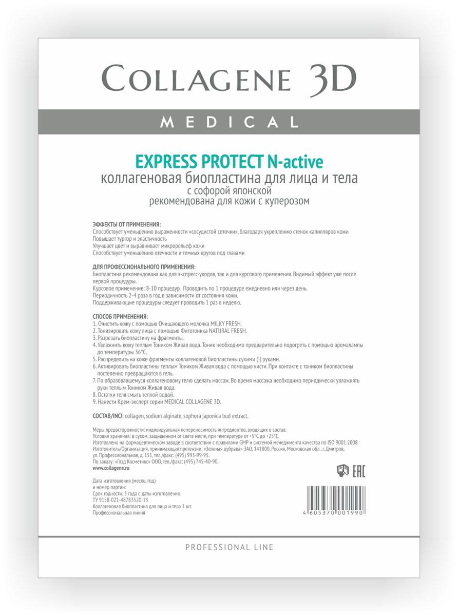 Medical Collagene 3D Биопластины для лица и тела N-актив Express Protect2023Интенсивный, насыщенный препарат для проведения профессиональных процедур подходят для ухода с применением массажных техник. Растворимые биопластины активируются тоником AQUA VITA. Экстракт Софоры японской укрепляет стенки сосудов.
