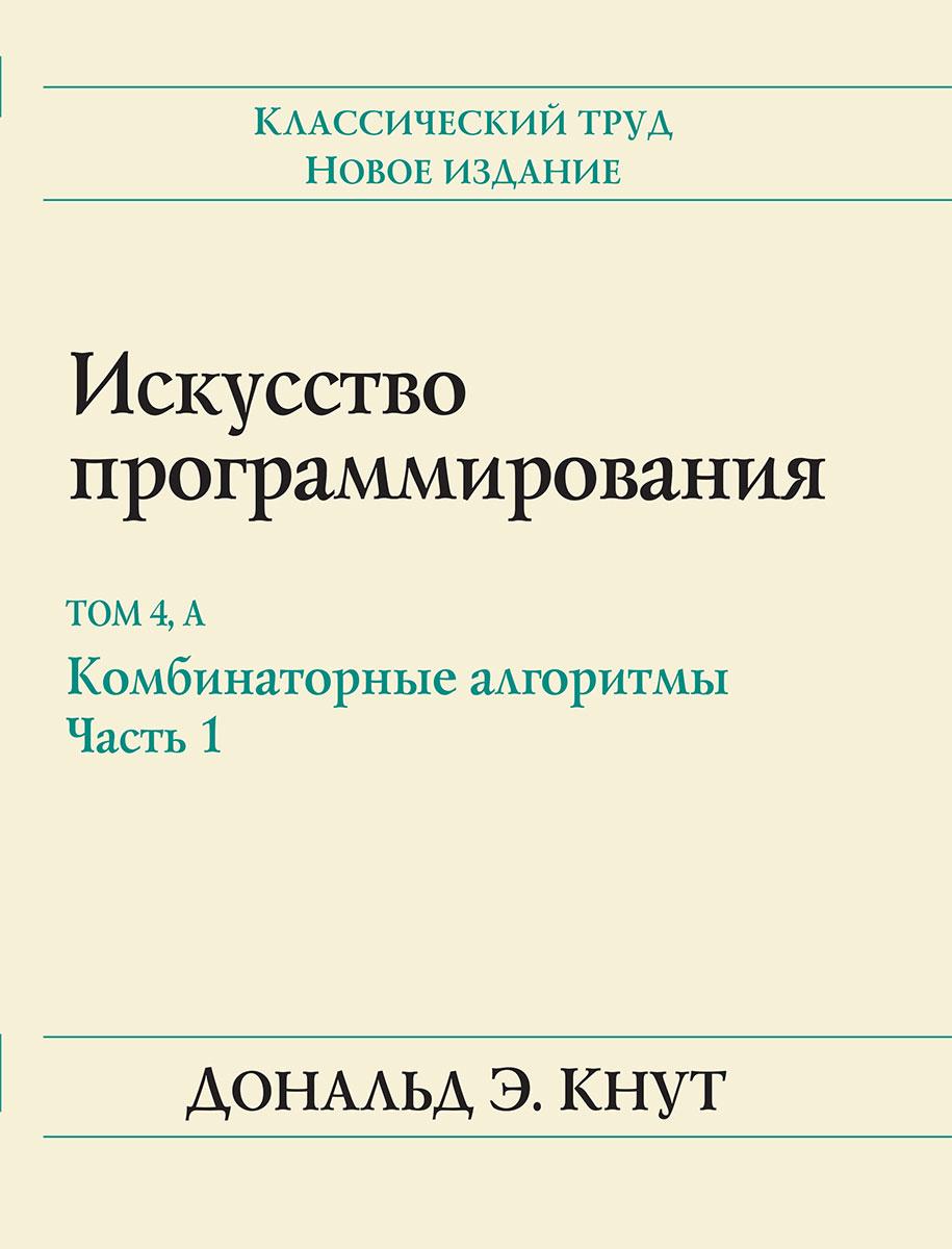 Дональд Эрвин Кнут Искусство программирования. Том 4, А. Комбинаторные алгоритмы. Часть 1