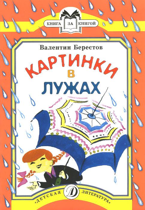 Валентин Берестов Картинки в лужах светлана сергеевна мащенко стихи вам не известного поэта
