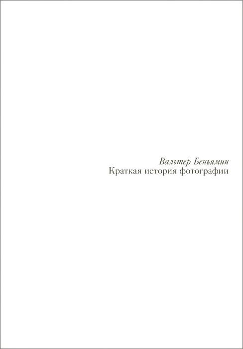 где купить Вальтер Беньямин Краткая история фотографии ISBN: 978-5-91103-369-9 дешево