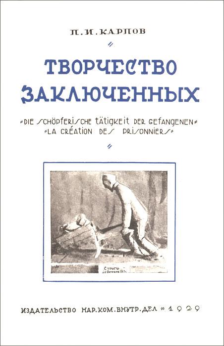 П. И. Карпов Творчество заключенных