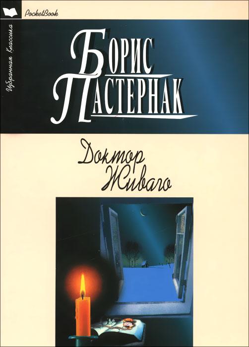 Борис Пастернак Доктор Живаго калбазов к бульдог экзамен на зрелость роман