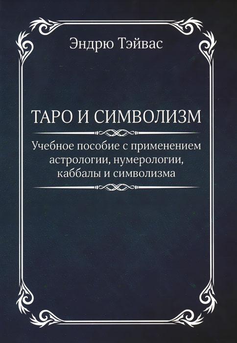 Таро и символизм. Учебное пособие. Эндрю Тэйвас