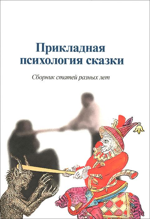 А. Шевцов Прикладная психология сказки