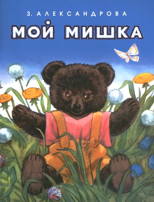 З. Александрова Мой мишка