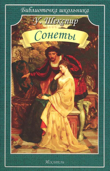 Уильям Шекспир У. Шекспир. Сонеты