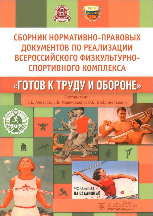 Сборник нормативно-правовых документов по реализации Всероссийского физкуль турно-спортивного комплекса