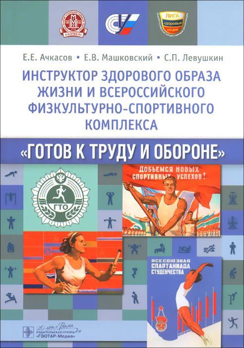 Инструктор здорового образа жизни и Всероссийского физкультурно-спортивного  комплекса