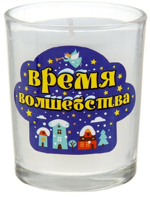 Свеча ароматизированная Sima-land Время волшебства, высота 6 см100724Декоративная свеча Sima-land Время волшебства изготовлена из воска и расположена в стеклянном стакане. Изделие отличается оригинальным дизайном и приятным ванильным ароматом. Такая свеча может стать отличным подарком или дополнить интерьер вашей комнаты.