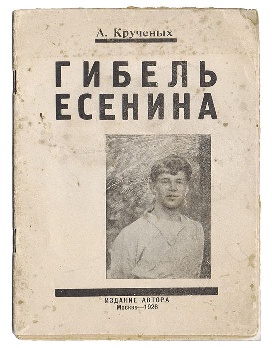 Гибель Есенина (Как Есенин пришел к самоубийству) гибель есенина как есенин пришел к самоубийству