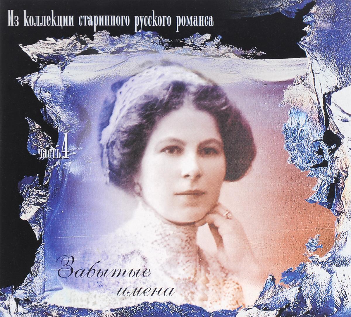 Из коллекции старинного русского романса. Часть 4. Забытые имена