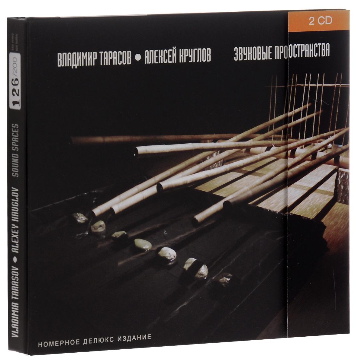 Владимир Тарасов,Алексей Круглов Vladimir Tarasov / Alexey Kruglov. Sound Spaces. Deluxe Numbered Edition (2 CD) zenfone 2 deluxe special edition