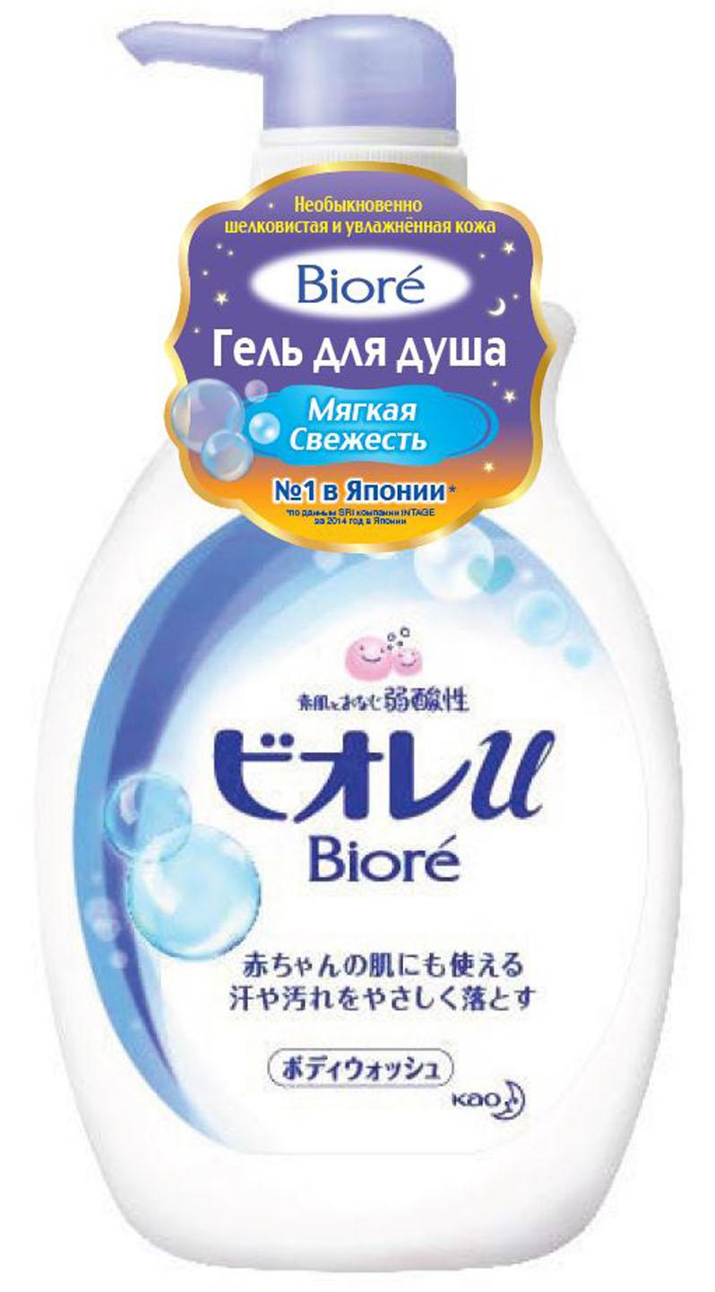 Biore Гель для душа Мягкая Свежесть 530 мл39660105Японский гель для душа Biore Мягкая Свежесть удаляет загрязнения, не повреждая кожу. После использования кожа удивительно увлажненная и шелковистая. Уникальная технология SPT от KAO тщательно удаляет загрязнения и поддерживает оптимальный водный баланс кожи. Легкий, свежий, цветочный аромат.
