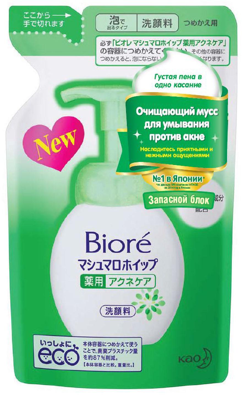 Biore Очищающий мусс для умывания против акне Запасной блок 130 мл3966020502Очищающий мусс для умывания против акне. Просто нажмите и Вы получите густую пену, похожую на маршмеллоу. Насладитесь приятными и нежными ощущениями. Уникальная технология SPT от KAO гарантирует тщательное, но бережное очищение кожи. Имеет легкий свежий аромат зеленых цветов. Мусс выполняет 3 функции: Очищение от загрязнений - без повреждения; Помощь – увлажнение, питание, восстановление; Защита от вредного воздействия UV лучей. Biore Мусс для Умывания против акне, предотвращает закупоривание пор и их образование , тем самым снижая риск воспалений кожи. Не содержит спирта, можно использовать на области вокруг глаз!