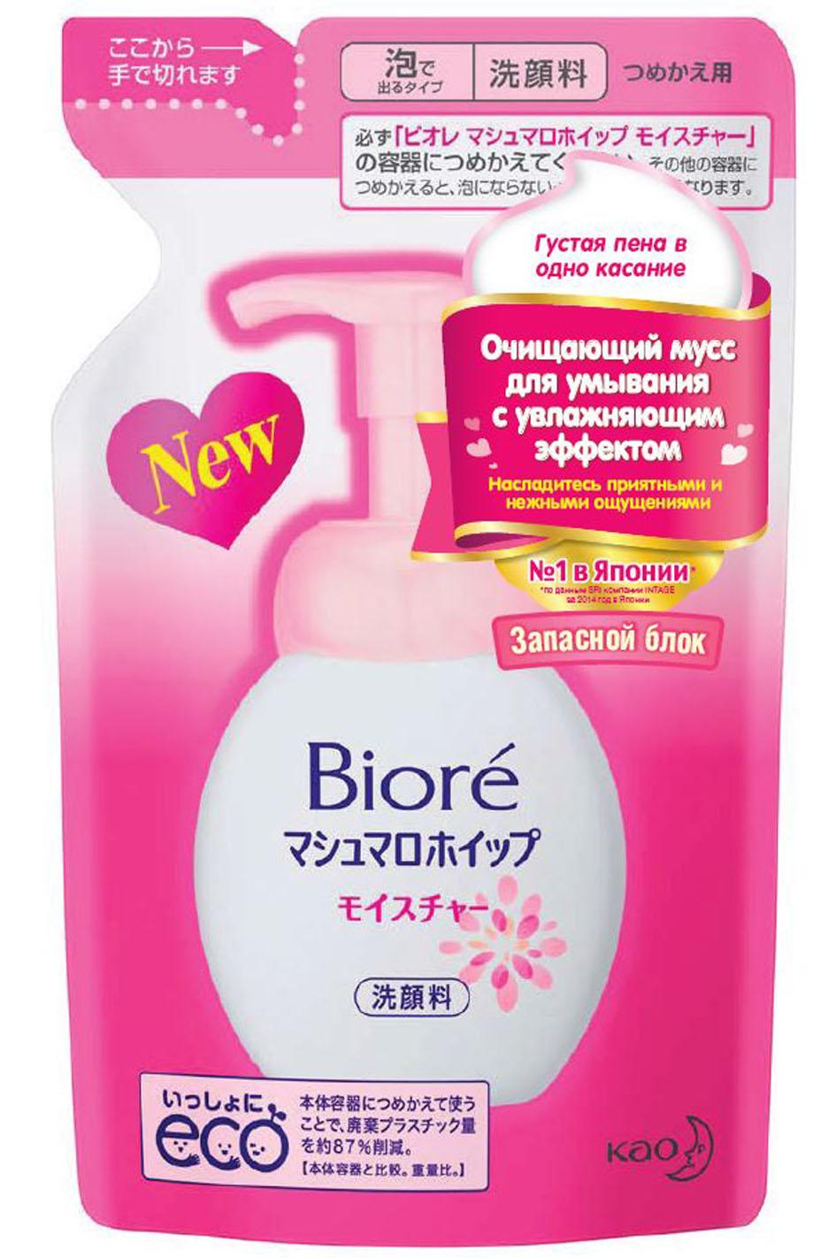Biore Очищающий мусс для умывания с увлажняющим эффектом Запасной блок 130 мл3966021503Очищающий мусс для умывания с увлажняющим эффектом.Просто нажмите и Вы получите густую пену, похожую на маршмеллоу. Насладитесь приятными и нежными ощущениями. Уникальная технология SPT от KAO гарантирует тщательное, но бережное очищение кожи. Подходит для нормальной и комбинированной кожи. Мусс выполняет 3 функции: Очищение от загрязнений - без повреждения; Помощь – увлажнение, питание, восстановление; Защита от вредного воздействия UV лучей. Имеет легкий свежий цветочный аромат. Не содержит спирта, можно использовать на области вокруг глаз!