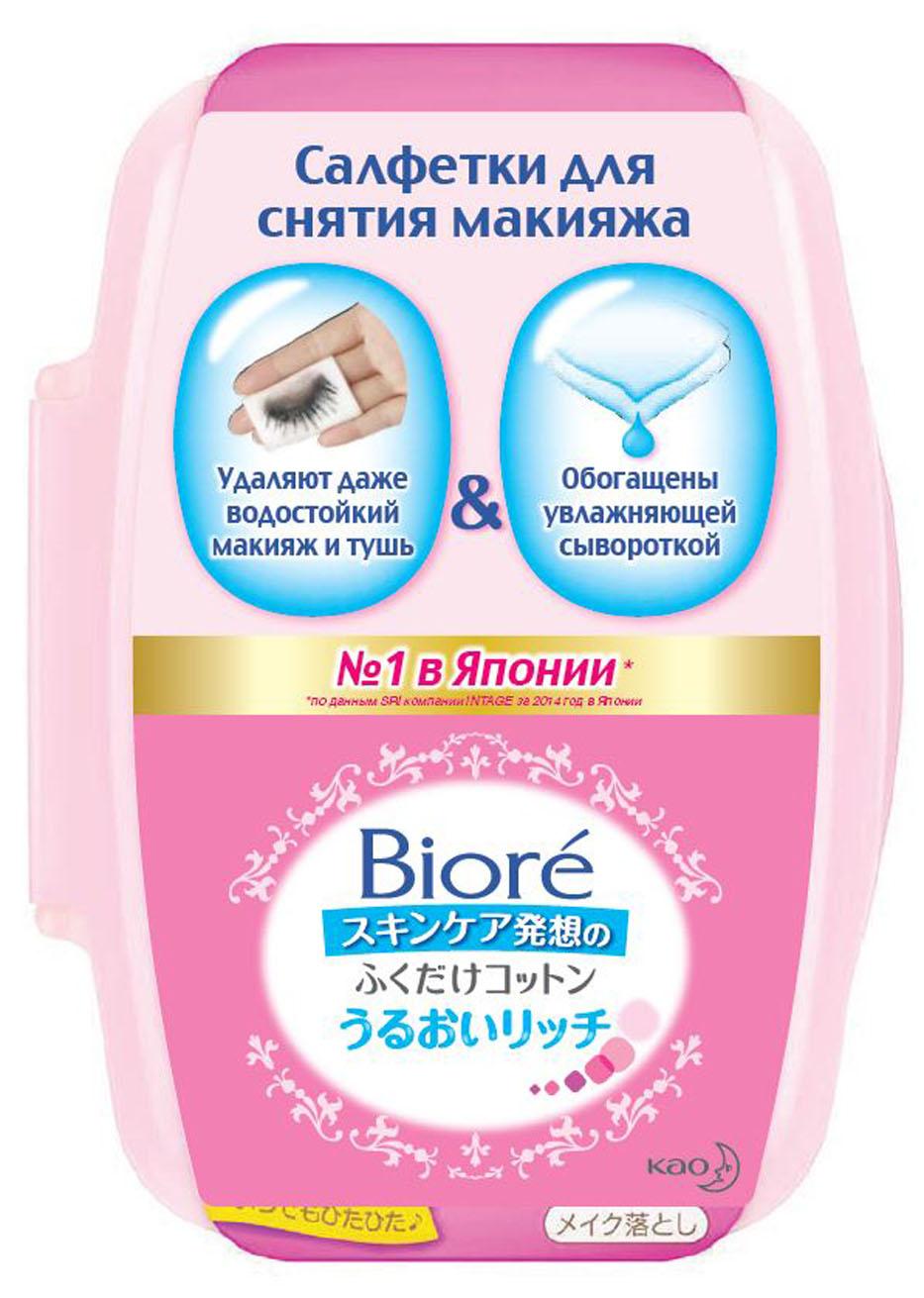 Biore Салфетки для снятия макияжа 44 шт39661005Возьмите пропитанную салфетку и бережно протрите кожу. Быстро и эффективно уладяет макияж и другие загрязнения. Салфетки, пропитанные увлажняющей сывороткой, очищают и освежают кожу, сохраняя ее увлажненной. Кожа увлажнена на всю ночь без применения кремов. Подходят для всех типов кожи. Гипоаллергенны. Удаляют водостойкий макияж и тушь, особенны удобны, когда вы устали. Салфетки незаменимы в путешествиях. Герметичный бокс предотвращает их высыхание . Материал гладкий, мягкий, плотный. ПРОПИТКА насыщенная. Внутренний слой из целлюлозы удерживает большое количество сыворотки – 4,0 грамма, делает салфетку плотной, внешние слои из хлопка создают гладкую поверхность. ЗАПАХ легкий, не раздражающий. Не содержат спирта и искусственных красителей, что очень важно для кожи. Для Вас доступны сменные блоки в эко-упаковке.