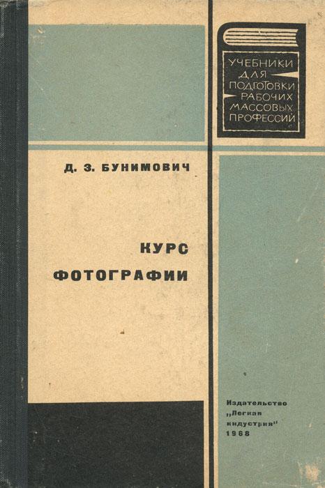 таким образом в книге Д. З. Бунимович