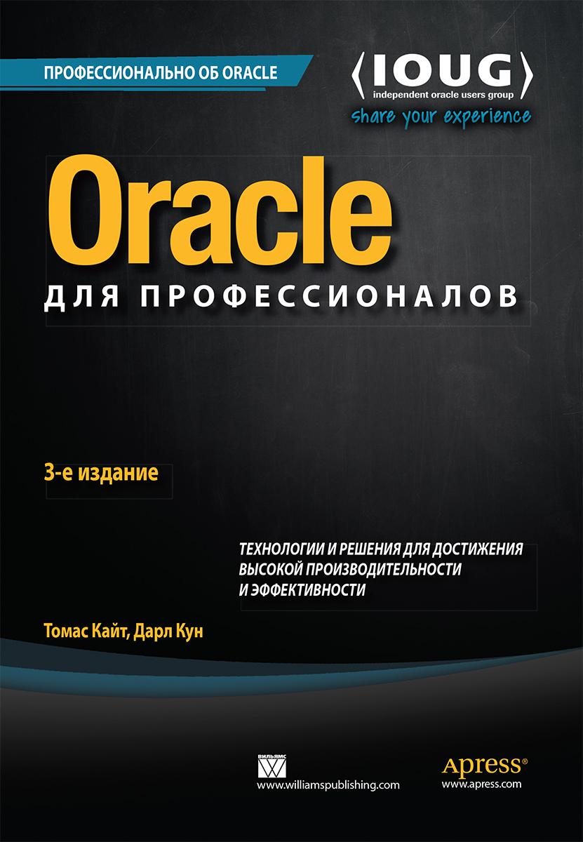 Oracle для профессионалов. Технологии и решения для достижения высокой производительности и эффективности. Томас Кайт, Дарл Кун