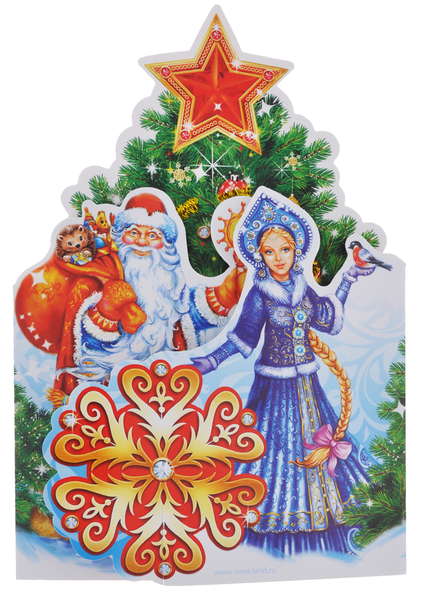 Открытка Sima-land С Новым годом! открытка прорастайка sima land желаю крепкого здоровья