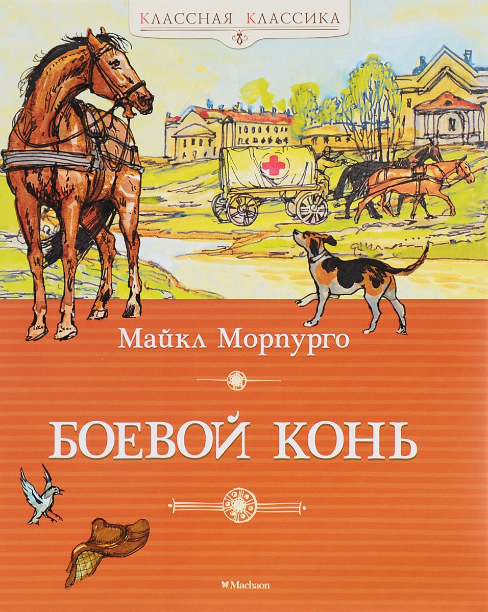 Майкл Морпурго Боевой конь морпурго майкл боевой конь