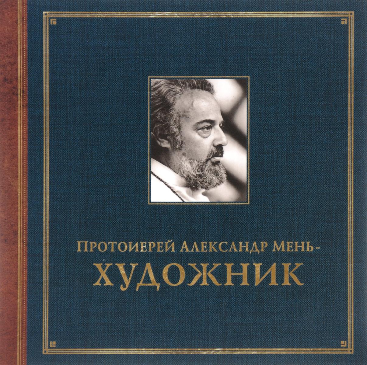 Протоиерей Александр Мень - художник митрофорный протоиерей александр введенский воскресение христово