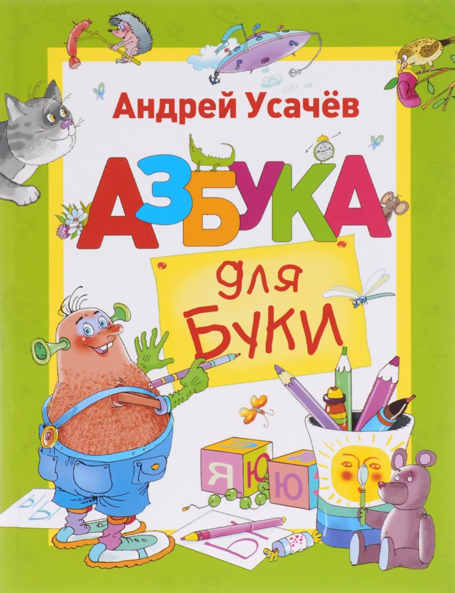 Андрей Усачев Азбука для Буки росмэн азбука для буки а усачев