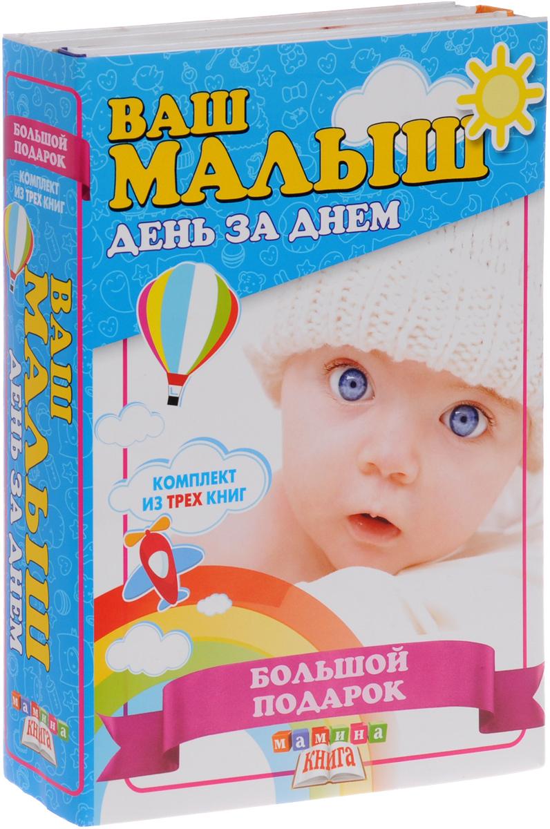 Ваш малыш от рождения до года (комплект из 3 книг)