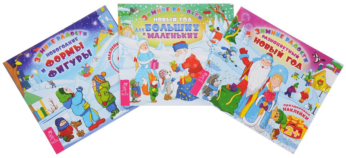 Зимние радости. Праздничные наклейки (комплект из 3 книг) сказки с наклейками комплект из 3 книг