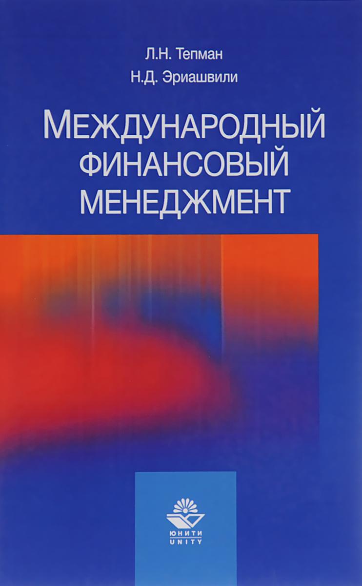 Л. Н. Тепман, Н. Д. Эриашвили Международный финансовый менеджмент. Учебное пособие