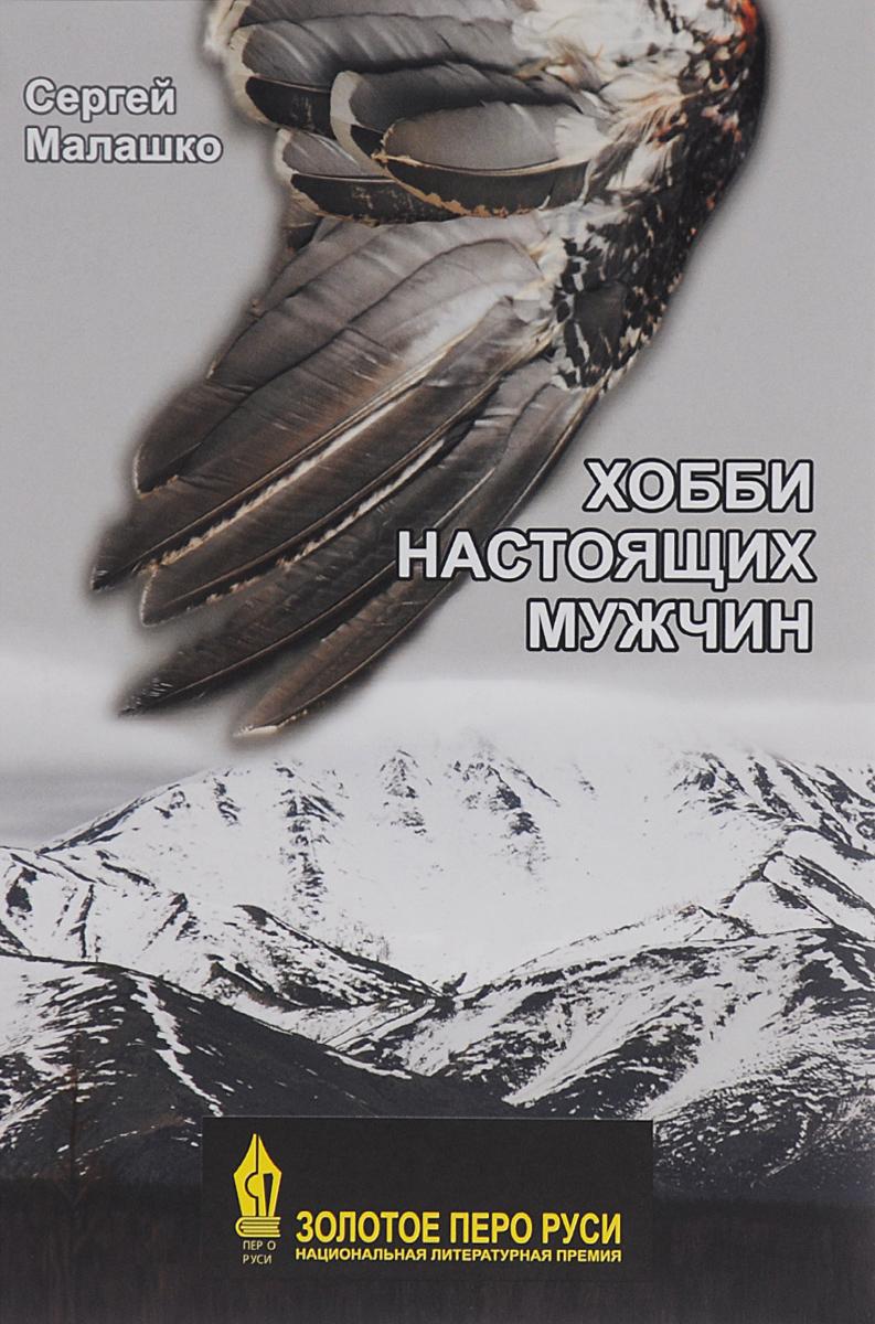 Сергей Малашко Хобби настоящих мужчин знаменитости в челябинске