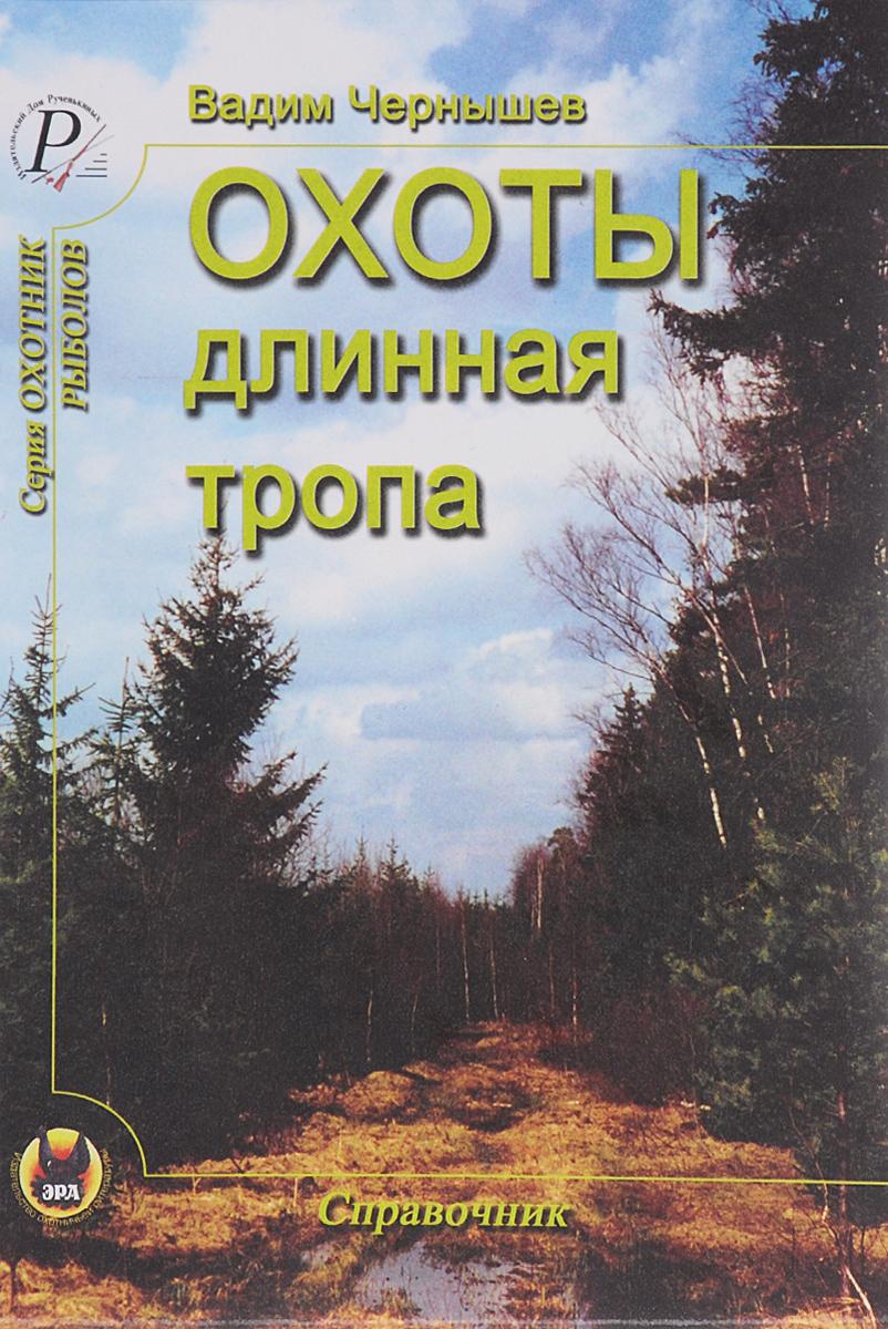 Охоты длинная тропа. Вадим Чернышев
