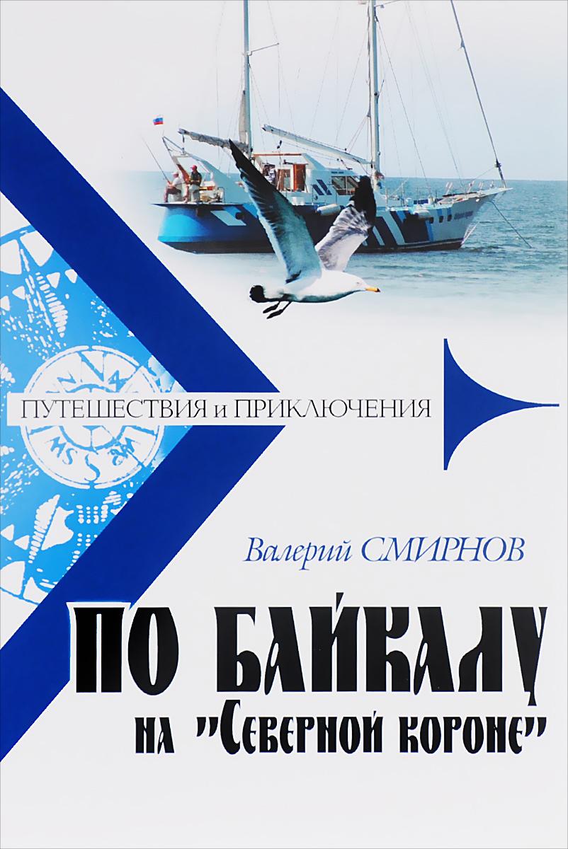 Валерий Смирнов По Байкалу на Северной короне