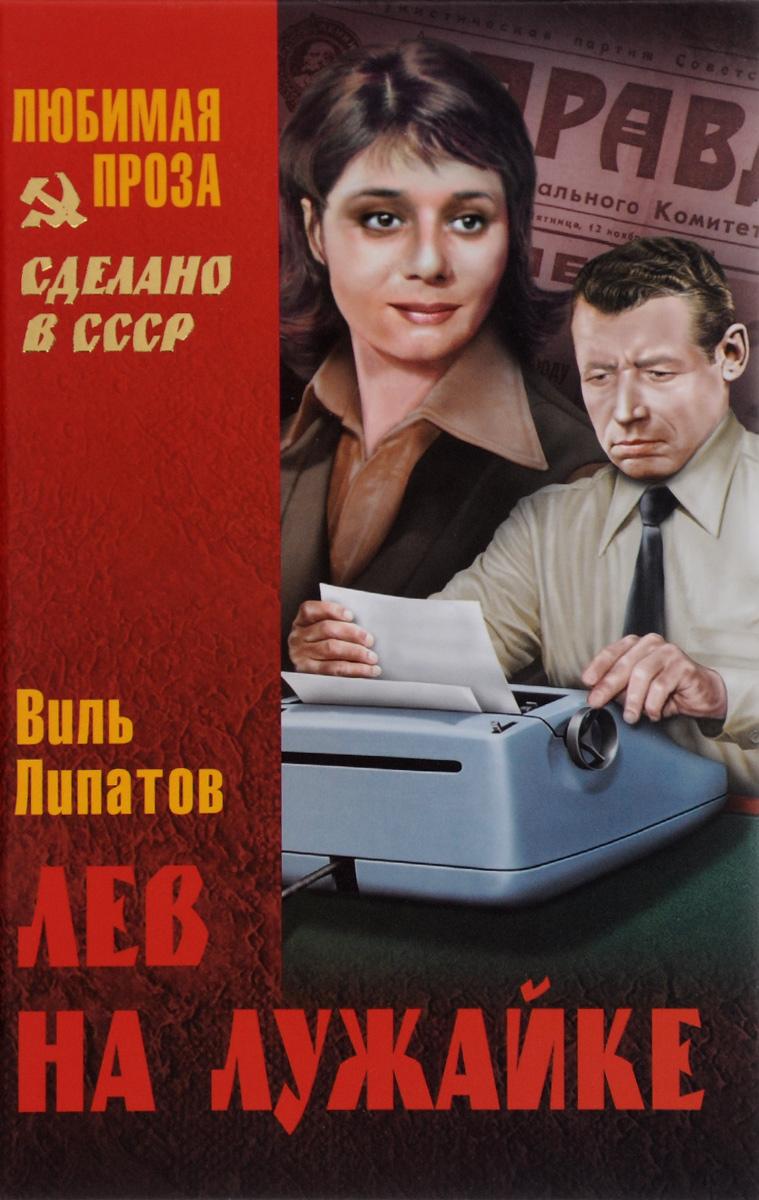 Zakazat.ru: Лев на лужайке. Виль Липатов