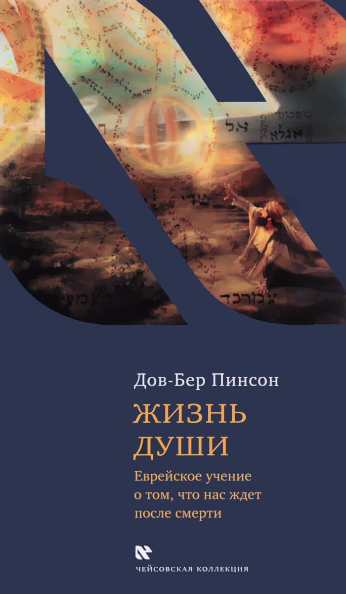 Дов-Бер Пинсон Жизнь души. Еврейское учение о том, что нас ждет после смерти