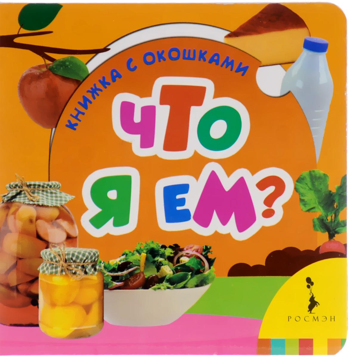 Что я ем?