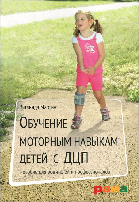Зиглинда Мартин Обучение моторным навыкам детей с ДЦП. Пособие для родителей и профессионалов велосипед для взрослых и детей с дцп vermeiren liberty