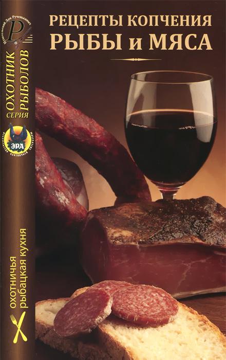 Рецепты копчения рыбы и мяса turstandart ольховая для копчения рыбы и мяса 1000 гр