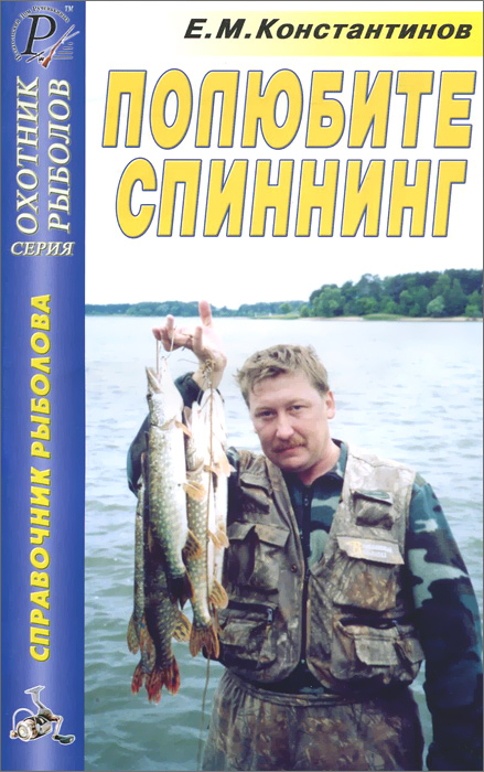 цена на Е. М. Константинов Полюбите спиннинг. Справочник