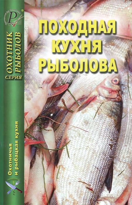 Походная кухня рыболова босоножки berkonty berkonty mp002xw15fq9