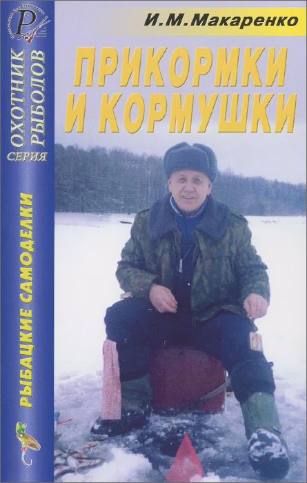 И. М. Макаренко. Прикормки и кормушки. Справочник