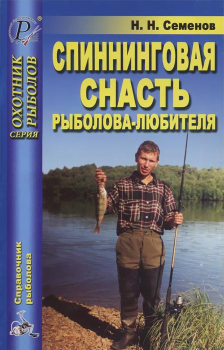 Н. Н. Семенов Спиннинговая снасть рыболова-любителя