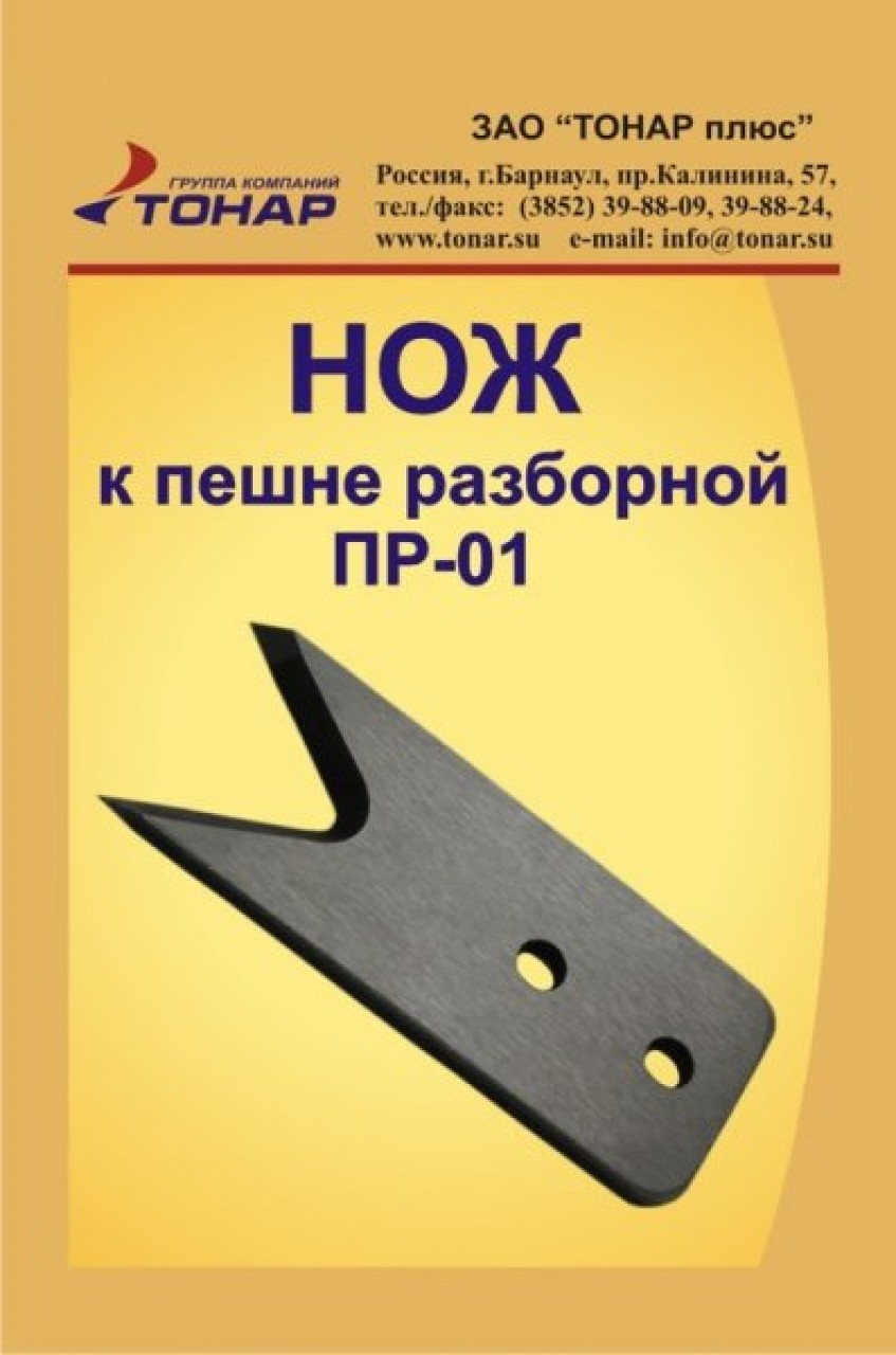 Нож Тонар к пешне разборной ПР-01