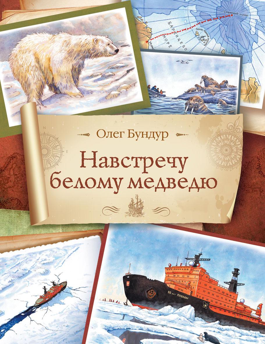 Олег Бундур Навстречу белому медведю на девяти северных параллелях