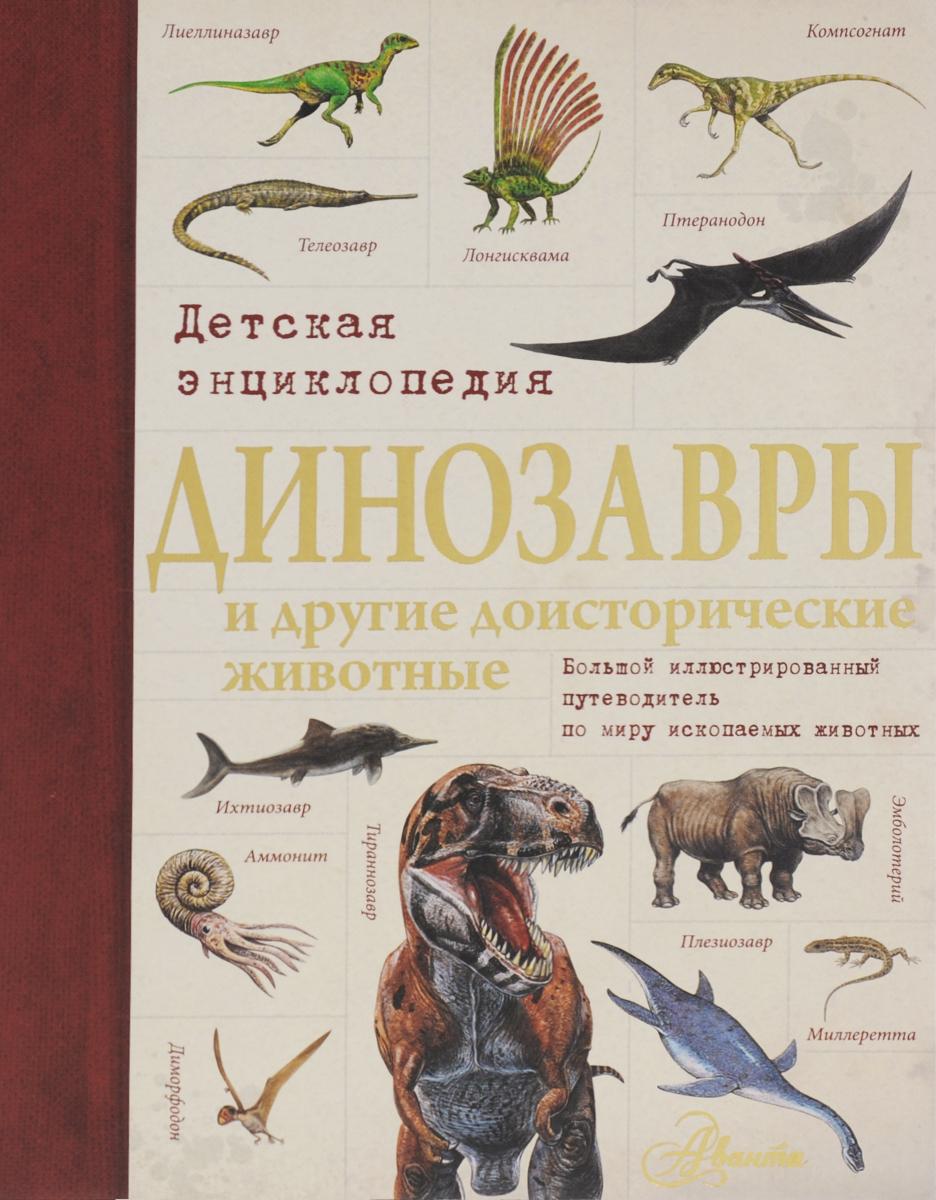 Динозавры и другие доисторические животные. Детская энциклопедия clever коллекция костей динозавры и другие доисторические животные р колсон