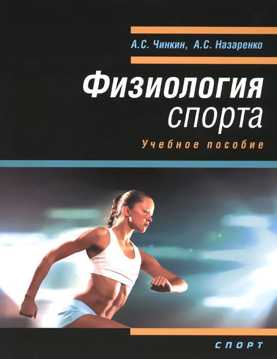 Физиология спорта. Учебное пособие