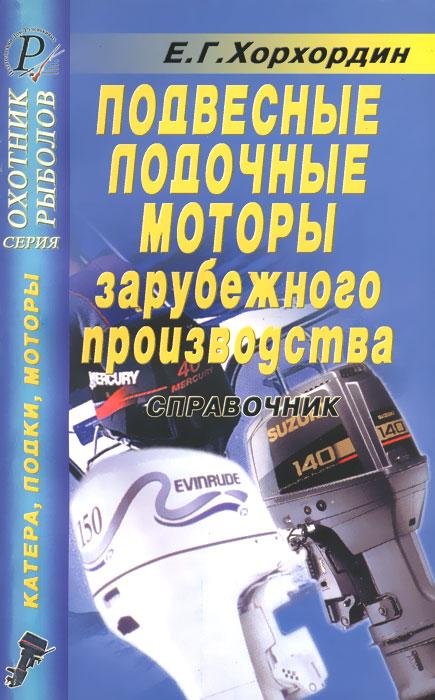 Е. Г. Хорхордин Подвесные лодочные моторы зарубежного производства. Справочник