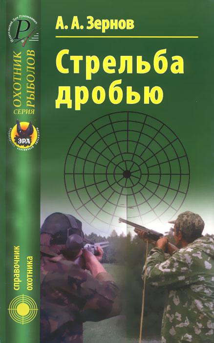 А. А. Зернов Стрельба дробью цена 2017