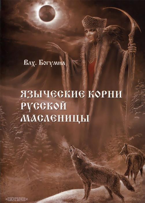 Влх. Богумил Языческие корни русской масленицы язычники